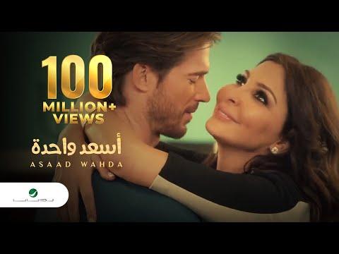 Xxx Mp4 Elissa As3ad Wahda Video Clip فيديو كليب إليسا أسعد واحدة 3gp Sex