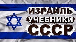 Почему в Израиле учатся по старым советским учебникам?