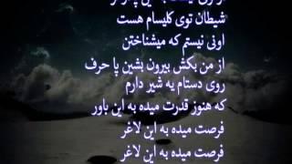 reza pishro divoone lyrics on screen