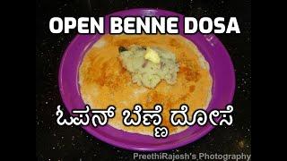 Open Benne Masala Dosa   davangere benne dosa recipe   open benne dosa in kannada