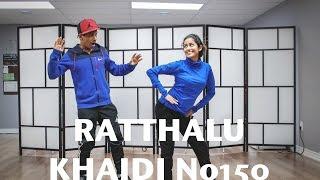 Ratthaalu Khaidi No 150 | Dance | Premgopal Kiruthika | Chiranjeevi Kajal | Ammadu Lets Do Kummudu