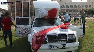 لأول مرة في غزة سيارة سندريلا لزفة العرسان
