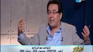 أخر_النهار | بيومي_فؤاد: قلت لمراتي قبل كدا عاوز اتجوز مرة تانية