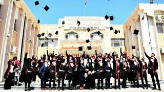 جامعة ميسان - كلية اداره والاقتصاد - قسم اداره اعمال