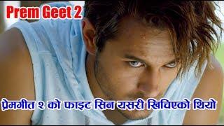 प्रेमगीत २ को फाइट सिन यसरी खिचिएको थियो || Nepali Movie PREM GEET 2 Fight Making Video ||