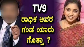 Tv9 Radhika Husband | ರಾಧಿಕ ಅವರ ಗಂಡ ಯಾರು ಗೊತ್ತಾ ? | Kannada Latest News | Top Kannada TV