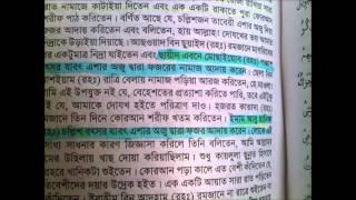 FAZEL-E-AMAL(BANGLA)