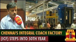 Chennai's Integral Coach Factory (ICF) steps into 50th Year : Special Report - ThanthI TV