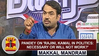 Pandey on 'Rajini, Kamal in Politics - Necessary or Will not work?' | Makkal Mandram | Thanthi TV