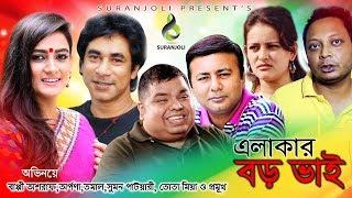 Elakar Boro Vai | Bappi Ashraf | Orpona | Sumon Patwari | Tota Mia | Tomal | New Drama 2018