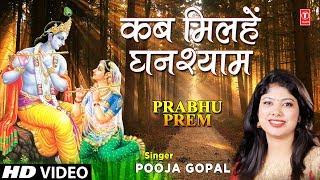 KAB MILHEN GHANSHYAM, KRISHNA BHAJAN BY POOJA GOPAL I FULL HD VIDEO SONG I PRABHU PREM
