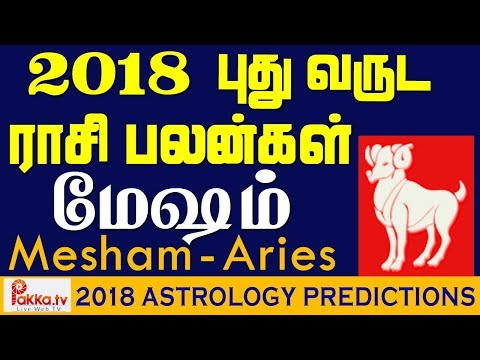 Xxx Mp4 Mesham Aries Yearly Astrology Horoscope 2018 New Year Rasi Palangal 2018 3gp Sex