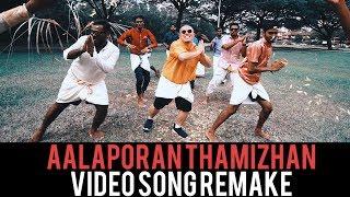 Aalaporan Thamizhan Video Song Remake | Mersal Medley | #Chinepaiyen
