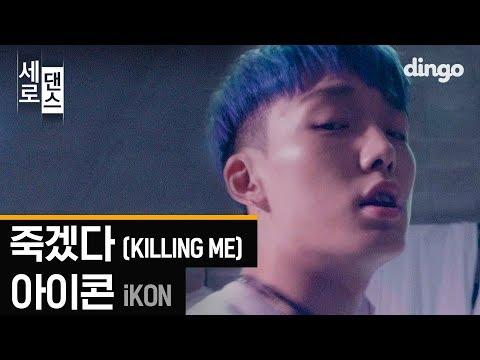 아이콘 iKON - 죽겠다 KILLING ME [세로댄스4K] Choreography Video