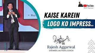 Logo Ko Impress Karne Ke 10 Tips (Hindi) By Rajesh Aggarwal | Motivational Speaker & Life Coach