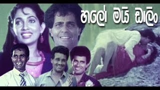 Hello My Darling Sinhala Movie Part 1/3