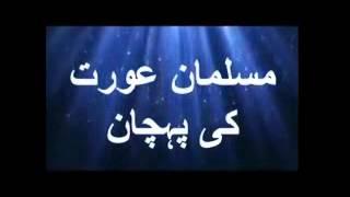 Behtareen Musalman Aurat Ki Pehchan Maulana Tariq Jameel