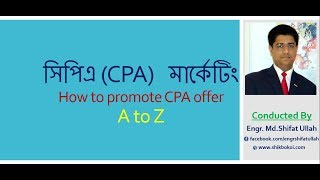 Email & Facebook marketing , CPA marketing bangla tutorial part-8 full free course