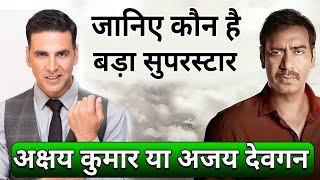 जानिए अक्षय कुमार या अजय देवगन में कौन है बड़ा सुपरस्टार |Akshay Kumar movies ,Ajay Devgn movies