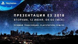 E3 2018 PlayStation Showcase | English [RUS-afin]