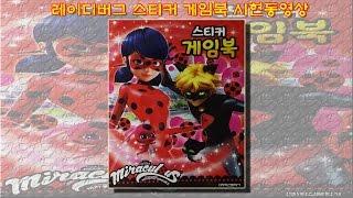 레이디버그 스티커 게임북 장난감 시현동영상(Miraculous Ladybug sticker game book toy vision video)