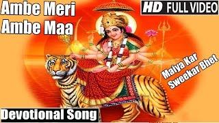 Maiya Kar Sweekar Bhait | Ambe Meri Ambe Maa | Md Zafar | Nine Star