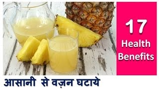 आसानी से वज़न घटाये PineApple के साथ,  Quick Weightloss with PINEAPPLE & Health Benefits,