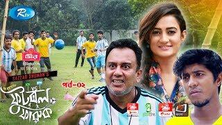 Football Faruk | ফুটবল ফারুক | Ep- 02 | Zahid Hasan, Aparna Gosh, Towsif Mahbub l Rtv Eid Drama