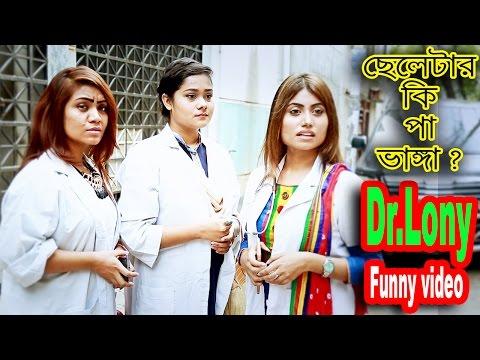 ছেলেটার কি পা ভাঙ্গা ? pa bhanga ? khora ? Dr Lony Comedy Movies | Bangla funny video by Dr.Lony