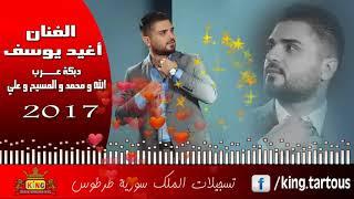 أغيد يوسف عرب الله و محمد و المسيح و علي Aghyad Yousef 2017