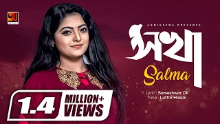 Shokha by Salma | Album Brindabon | Official Music Video
