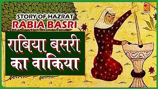 Rabia Basri Ka Waqia (Story Of Hazrat Rabia Basri)| Taslim,Asif | New Islamic Waqia Video 2017