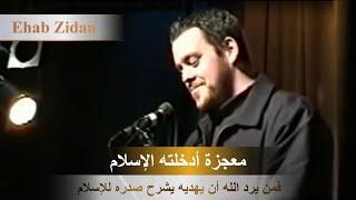 ملحد يعتنق الإسلام بعد قصة في غاية العجب-Atheist converts to Islam-Funny story