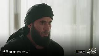 أبو عمر المصري - النسر يقرر الرجوع لمصر يا ترى بعد كل الأحداث اللي حصلت في حياته هينفع رجوعه؟