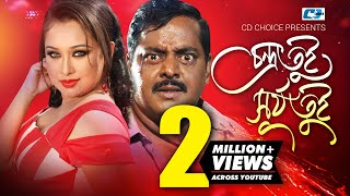 Chondra Tui Surjo Tui | Andrew Kishore | Bangla New Movie Song  | FULL HD