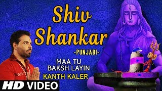 Shiv Shankar I Punjabi Shiv Bhajan I Kanth Kaler I Full Hd Video Song I Maa Tu Baksh Layin