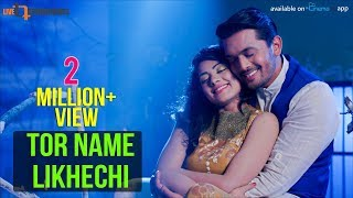 TOR NAME LIKHECHI | OSTITTO (2016) | ANONNO MAMUN & TEAM | ARIFIN SHUVO & TISHA | NEW SONG