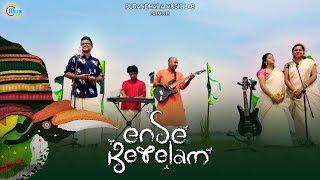Ende Keralam (Kerala Anthem) Malayalam Music Video | Nikhil Mathew, Mahalingam | Mahesh Balakrishnan