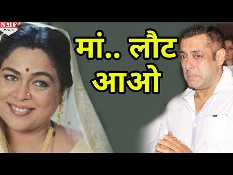 Xxx Mp4 Salman Khan ने खो दी अपनी मां Reema Lagoo के निधन के बाद याद आए ये पल 3gp Sex