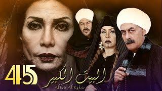 Al Bait El Kbeer Series   Episode 45 |  مسلسل البيت الكبير   الحلقة الخامسة و الأربعون