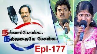Nalla Pesunga Nalladhaye Pesunga | Epi 177 | 29/05/2016 | Kalaignar TV