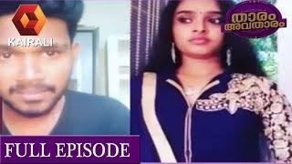 Tharam Avatharam താരം അവതാരം | 3rd May 2018 | Full Episode