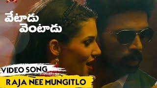 Vetadu Ventadu Movie Songs - Raja Nee Mungitlo Video Song - Vishal, Trisha