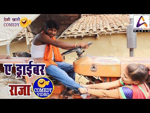 Xxx Mp4 Comedy Video ए ड्राईवर राजा E Driver Raja Vivek Shrivastava Shivani Singh 3gp Sex