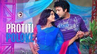Protiti Poloke | Bangla Movie Song | Amin Khan | Nipun