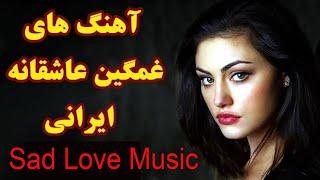 Persian Love Song 2018 | Sad Love Music Jadid Irani آهنگ غمگین عاشقانه ایرانی