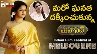 Mahanati Movie NOMINATED for Indian Film Festival Of Melbourne | Keerthy Suresh | Samantha | Dulquer