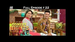 Comedy Nights Live - 17th July 2016 - Geeta & Mukti Mohan - कॉमेडी नाइट्स लाइव - Full Episode HD
