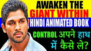 Awaken the Giant Within by Anthony Robbins in Hindi