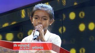 យឺន ពេជ្របញ្ញាវត្តី -អ្នកមិនអន់ទេ(The Blind Audition Week 5 | The Voice Kids Cambodia 2017)